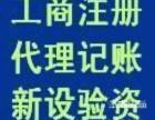 广州天河 优质免费公司注册 汇算清缴代理记账