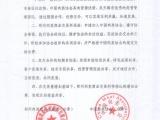 鄭州肉類商品交易直招會員單位以及運營中心