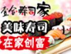 壹盒 寿司家加盟