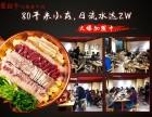 火锅加盟店10品牌 特色火瓢火锅加盟 牛肉火锅 创业全力扶持
