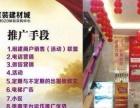 惠州市O2O模式【家具建材城】全城招商中