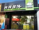 杭州创业项目吉祥馄饨加盟适合初期投资 吉祥馄饨