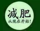 全国连锁美妮秀韩国减肥哈尔滨加盟