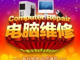 滨州专业台式机笔记本维修数据恢复办公设备网络维修
