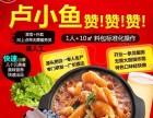 卢小鱼酸菜啵啵鱼加盟费多少