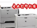 复印机打印机一体机速印机传真机出租租赁上门维修维护
