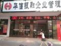 华信银融企业管理公司怎么样?