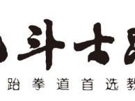 青岛跆拳道培训学校 青岛跆拳道培训色带的级别