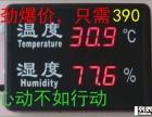 LED电子温湿度显示屏