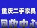 重庆小周求购二手办公家具 办公沙发 办公隔断 上下床
