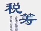 汉中路专业代理记账 注册公司 高反税 找吴会计