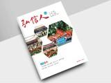 厦门全市:画册/产品目录册设计 印刷