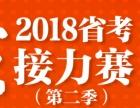 18河北省考来袭给你一次成公的机会