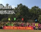 南京企业团建之中山陵拓展训练基地野外拓展训练