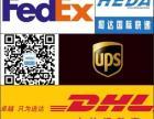 和达国际快递 代理DHL FEDEX UPS DPEX