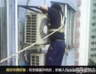 温州桥儿头 南塘街 空调移机 拆装空调 空调清洗维修