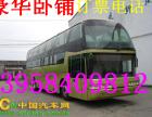 瑞安到鹤壁汽车 瑞安到鹤壁长途客车15825669926在线