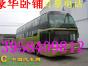 乐清到南京直达客车15869412338