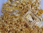 高价回收黄金铂金回收名包名表回收钻石金银回收首饰
