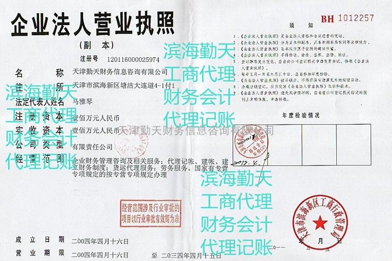 塘沽滨海勤天公司注册 天津工商注册 自贸区营业执照代办