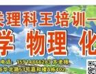 韶关理科初高中期中考试冲刺课程+艺考生70天特训