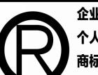 商标注册1200元,免费查询