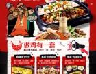 嘻哈鸡火锅加盟费多少钱 干锅加盟/主题鸡餐厅加盟