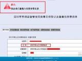 广州公司被列入异常名录怎么移除