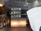 本田杰德车灯改装GTR双光透镜汉雷D2H5500K