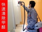 深圳甲醛检测,龙岗区除甲醛公司,装修除异味专业机构