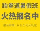 上海浦东周浦康桥跆拳道馆/上海跆拳道暑假培训班/火热报名中