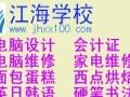 南京电脑培训 假期充电 电脑初级班、中级班、兴趣班