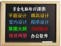 顺义京金电脑培训 室内设计 平面设计 商务办公等培训
