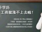 广州越秀自考大专本科学校 越秀学历提升首选机构