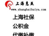 上海居住证办理社保公积金代缴