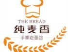 纯麦香手撕老面包加盟