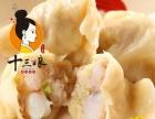 饺子加盟就选十三娘 服务与技术让你赚到手软