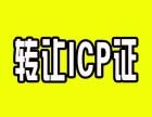 北京ICP证公司转让