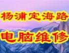 上海杨浦定海路电脑上门diy装机硬盘U盘数据恢复维修网络布线