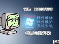 重庆渝中鹅岭大坪石油路河运校上门电脑维修