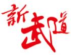 新武道跆拳道加盟