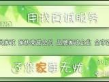 南京便民家政 优质保姆服务 全市设点用人省心