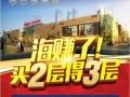 诏安万汇国际博览城 商业街卖场 60平米