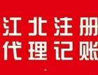 江北新区浦口注册公司 代账 专业 价低
