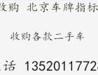 收购北京车牌指标多少钱?