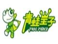 青蛙皇子童装 诚邀加盟