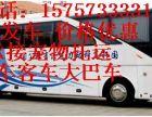 宁波到齐齐哈尔汽车客车价格多少
