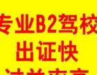 A1、b2驾校丨随报随学丨课时灵活丨快速下证丨正规
