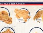 韩式后裔韩式炸鸡,火爆商机强势来袭