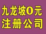 营业执照免费办 主城区冯悦财务